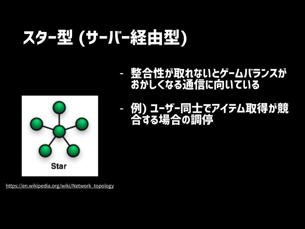 スター型 (サーバー経由型) - 整合性が取れないとゲームバランスが おかしくなる通信に向いて...