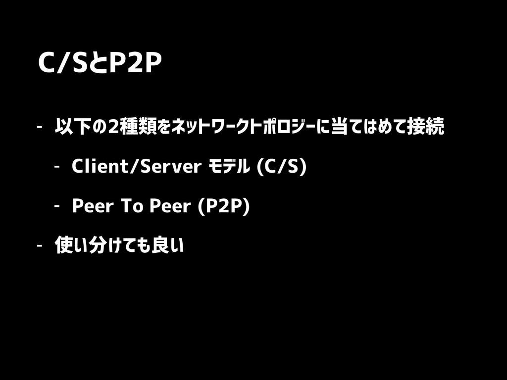 C/SとP2P - 以下の2種類をネットワークトポロジーに当てはめて接続 - Client/S...