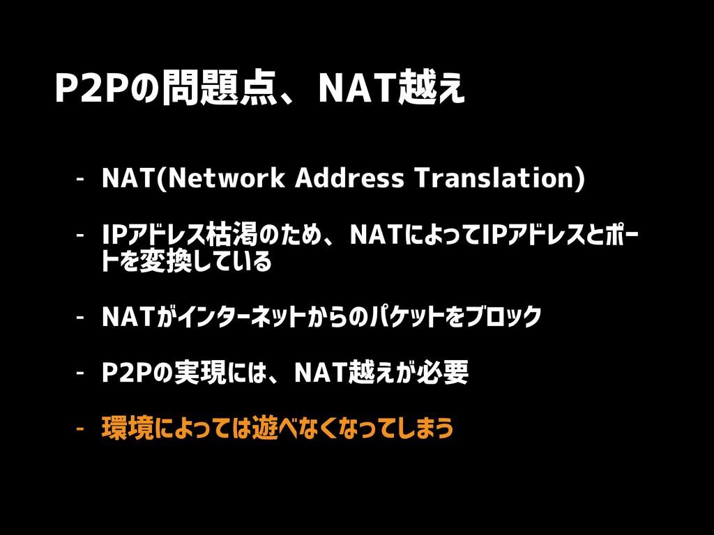 P2Pの問題点、NAT越え - NAT(Network Address Translation...