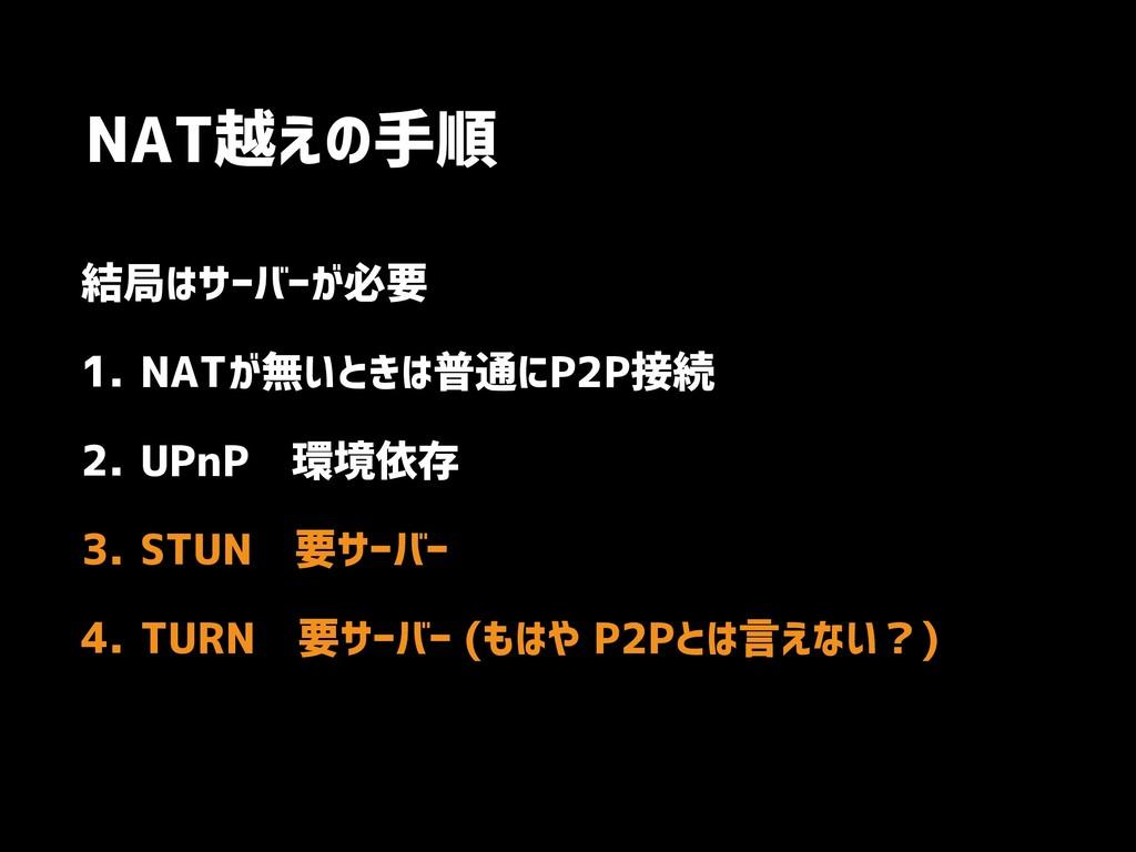 NAT越えの手順 結局はサーバーが必要 1. NATが無いときは普通にP2P接続 2. UPn...
