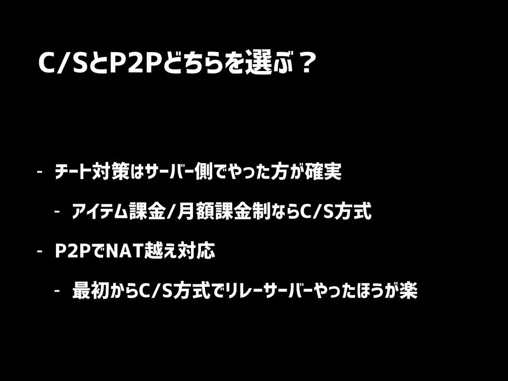 C/SとP2Pどちらを選ぶ? - チート対策はサーバー側でやった方が確実 - アイテム課金/月...