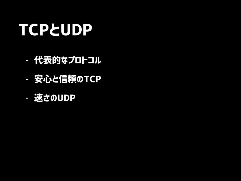 TCPとUDP - 代表的なプロトコル - 安心と信頼のTCP - 速さのUDP