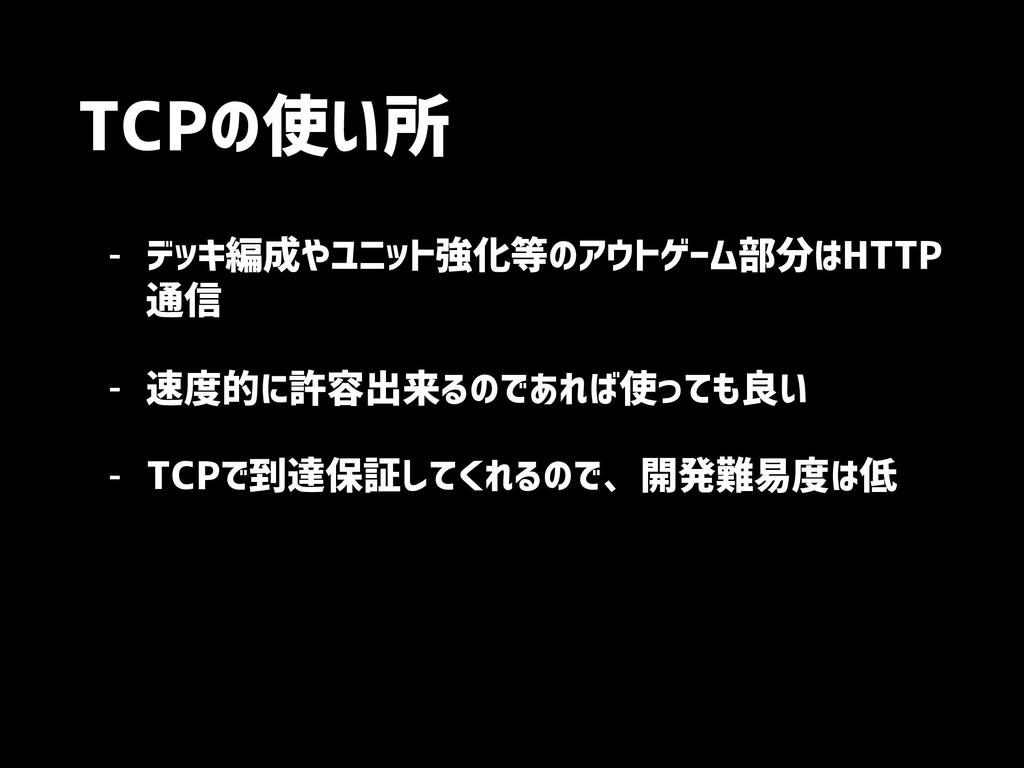 TCPの使い所 - デッキ編成やユニット強化等のアウトゲーム部分はHTTP 通信 - 速度的に...