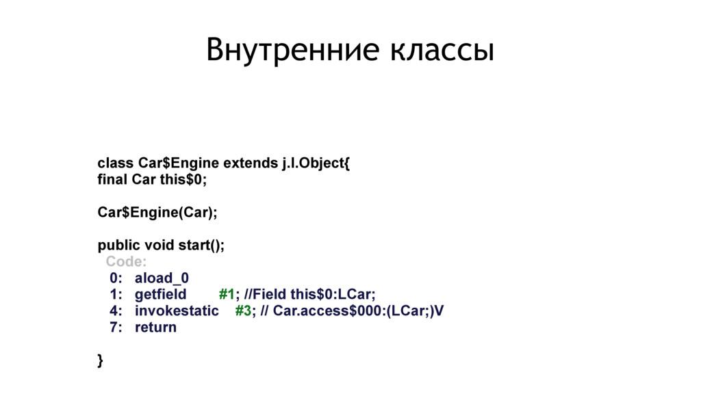 class Car$Engine extends j.l.Object{ final Car ...