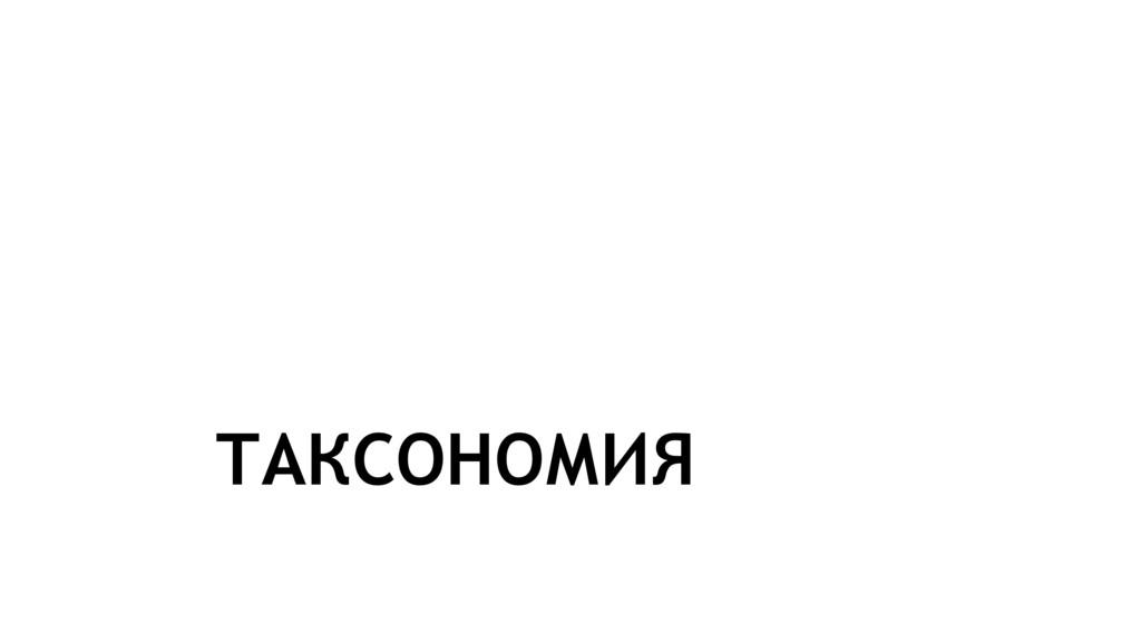 ТАКСОНОМИЯ
