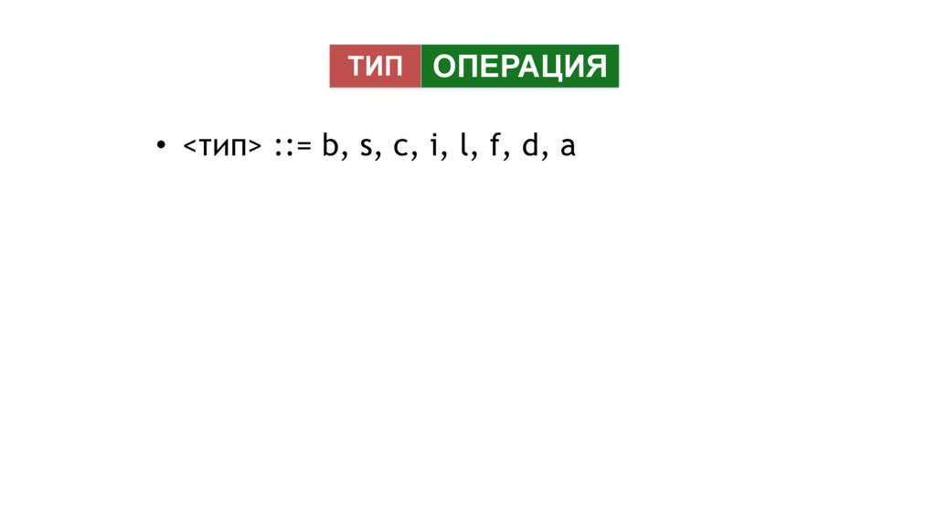 • <тип> ::= b, s, c, i, l, f, d, a ОПЕРАЦИЯ ТИП