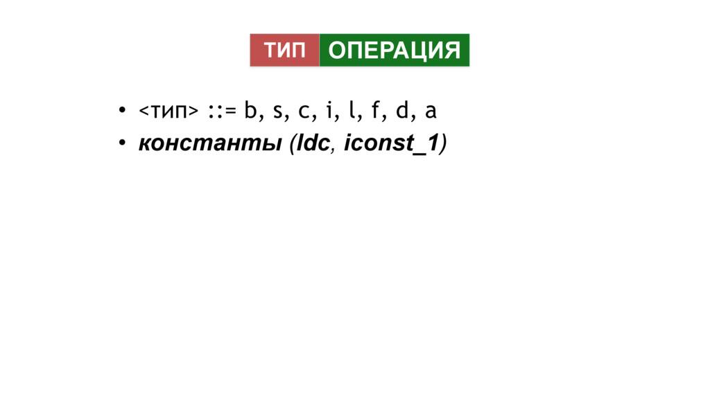 • <тип> ::= b, s, c, i, l, f, d, a • константы ...