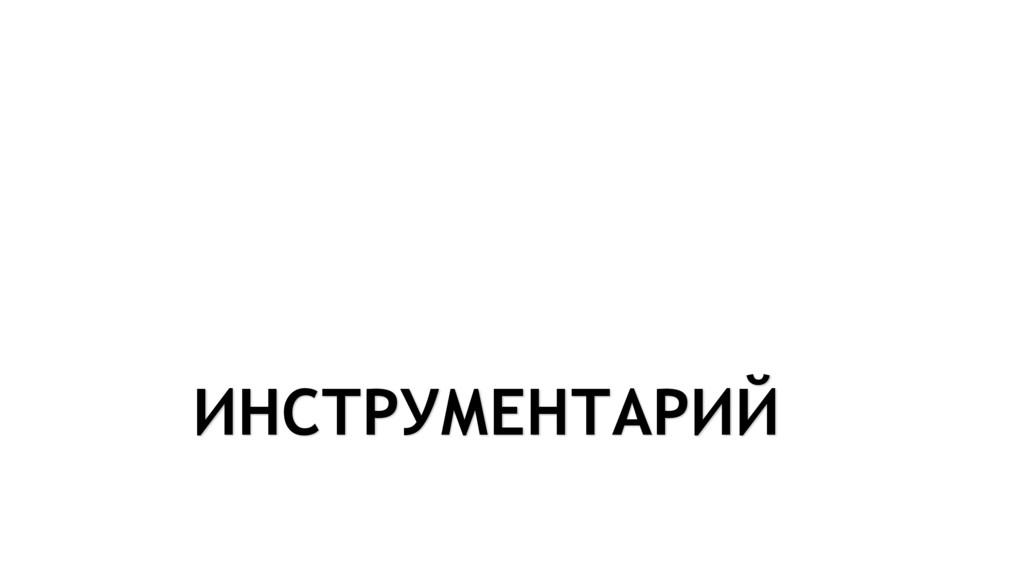 ИНСТРУМЕНТАРИЙ