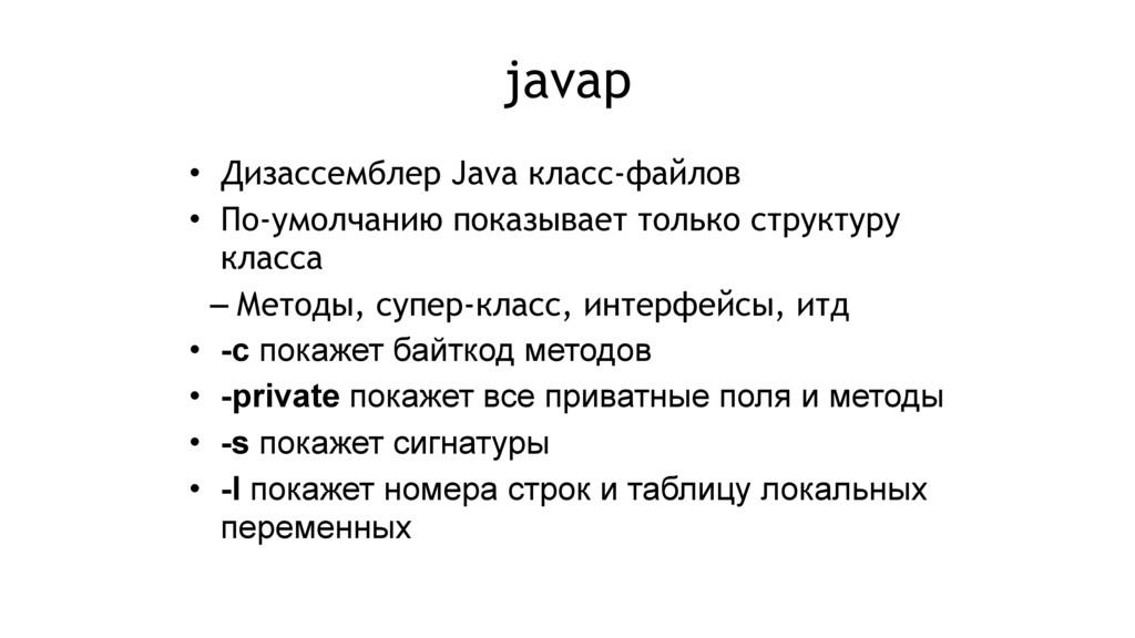 javap • Дизассемблер Java класс-файлов • По-умо...