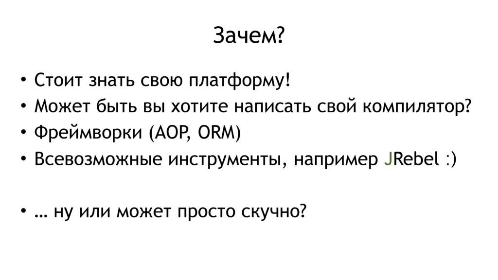 Зачем? • Стоит знать свою платформу! • Может бы...