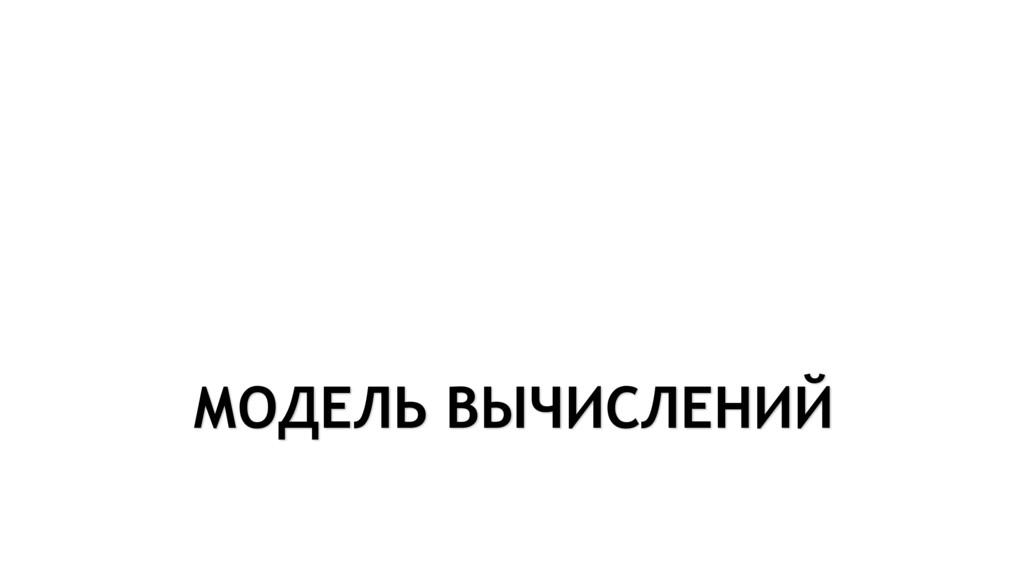 МОДЕЛЬ ВЫЧИСЛЕНИЙ