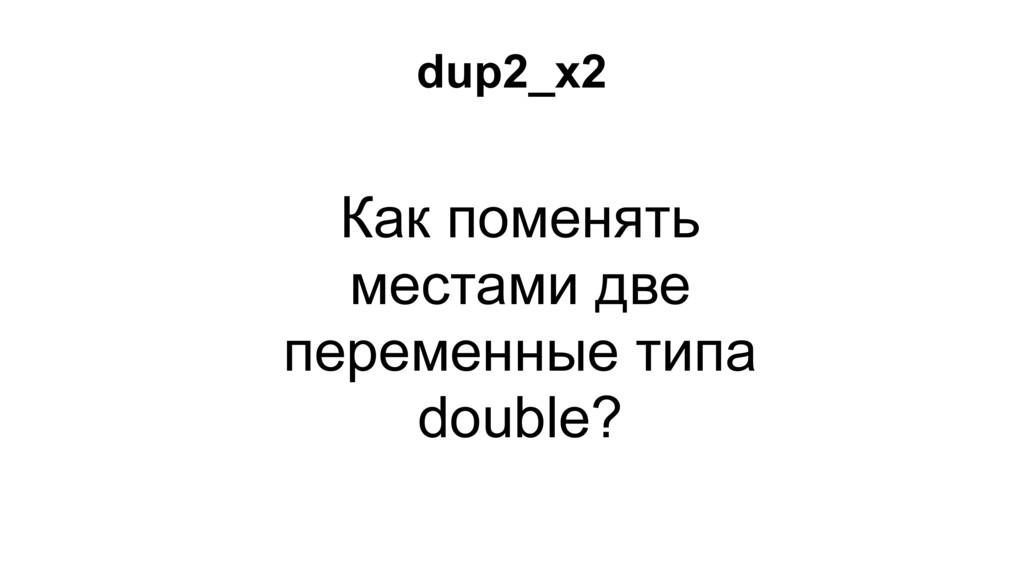 dup2_x2 Как поменять местами две переменные тип...
