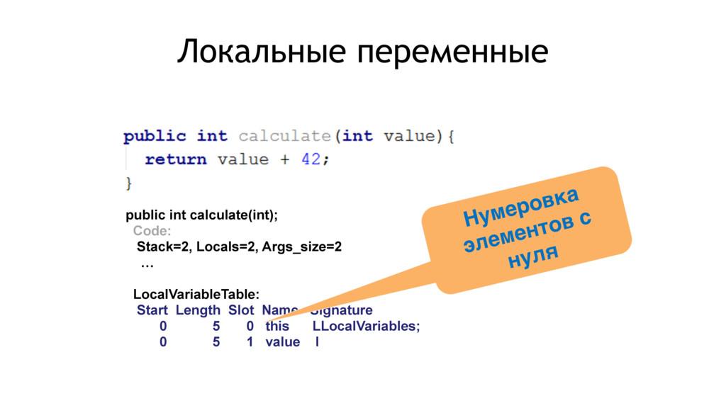 public int calculate(int); Code: Stack=2, Local...