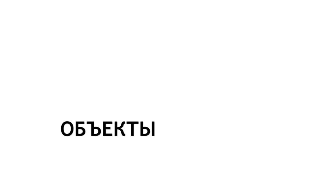 ОБЪЕКТЫ