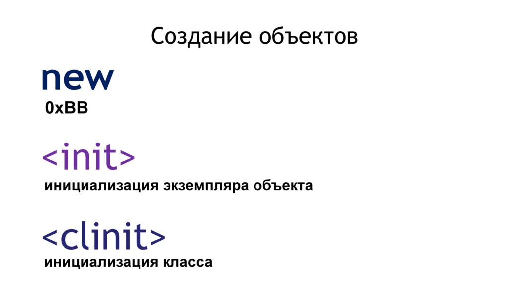 new <init> <clinit> инициализация экземпляра об...