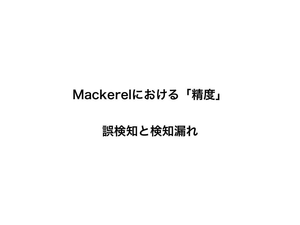 .BDLFSFMʹ͓͚Δʮਫ਼ʯ ޡݕͱݕ࿙Ε