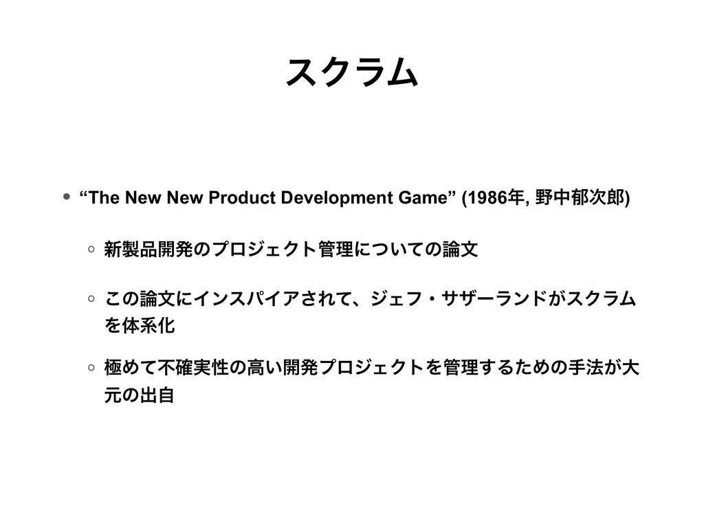 """εΫϥϜ • """"The New New Product Development Game"""" (..."""