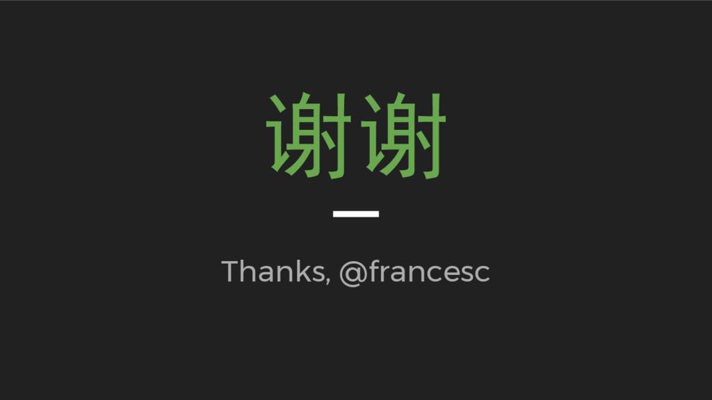谢谢 Thanks, @francesc