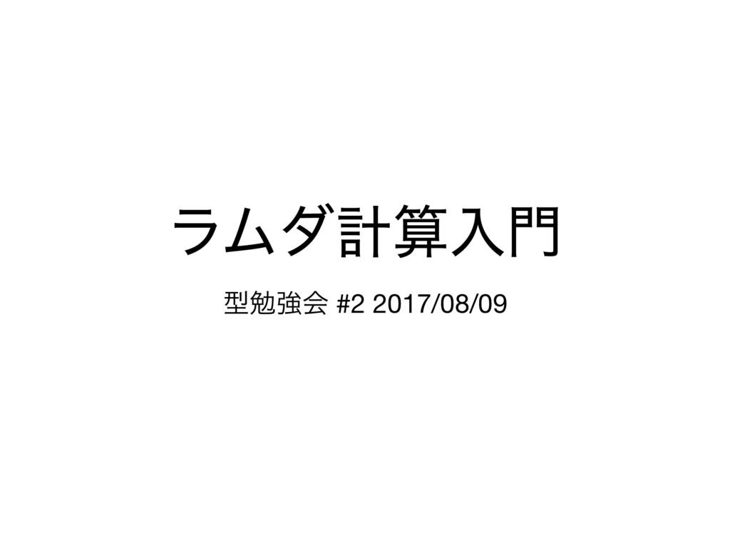 ϥϜμܭೖ ܕษڧձ #2 2017/08/09