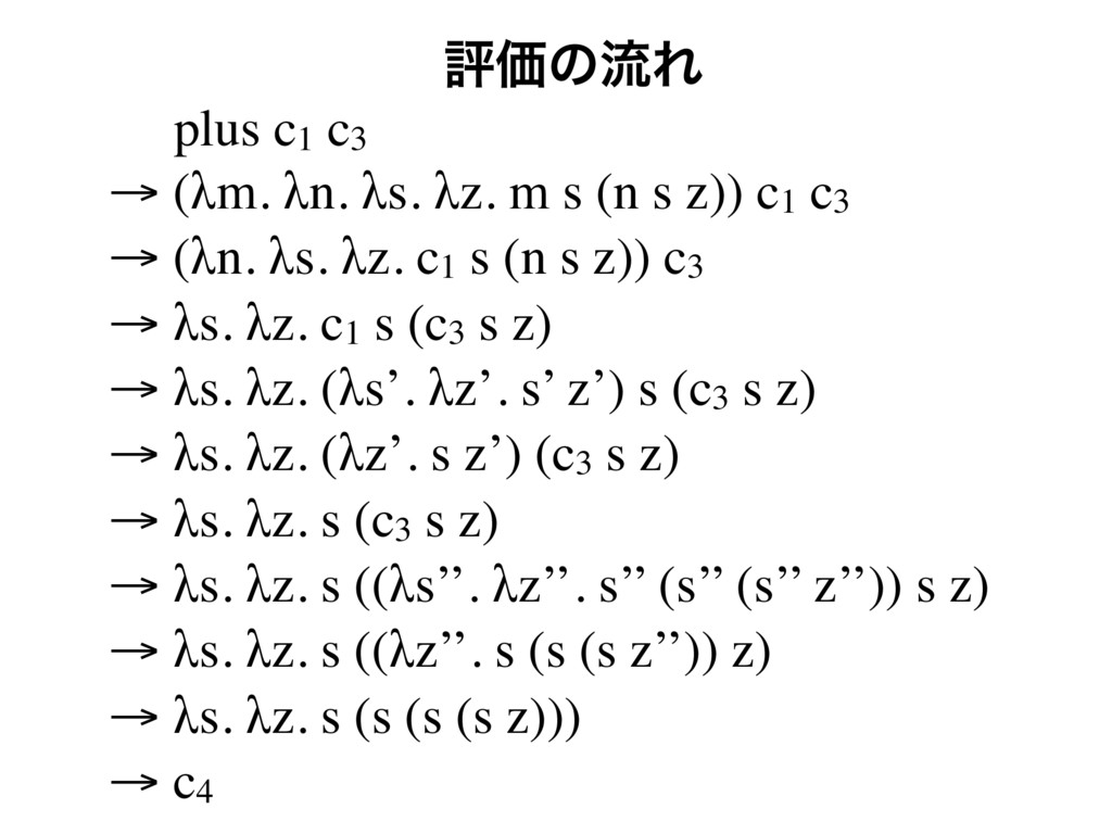 ɹ plus c1 c3 → (λm. λn. λs. λz. m s (n s z)) c1...
