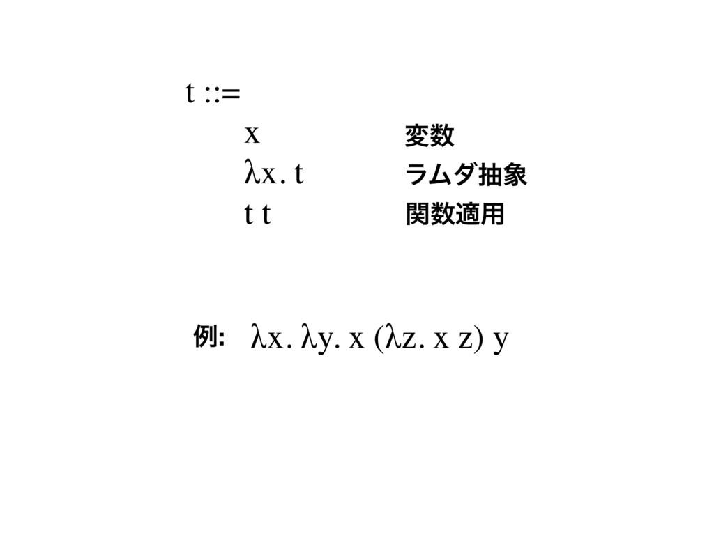 t ::= x λx. t t t ม ϥϜμந ؔద༻ λx. λy. x (λz. ...