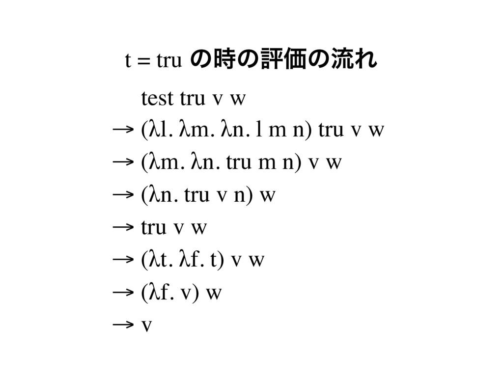 ɹ test tru v w → (λl. λm. λn. l m n) tru v w → ...