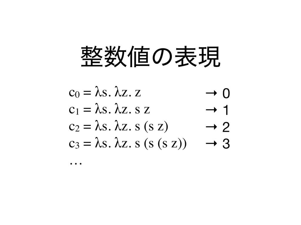 ͷදݱ c0 = λs. λz. z c1 = λs. λz. s z c2 = λs....