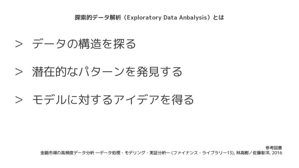 探索的データ解析(Exploratory Data Anbalysis)とは > データの構造...