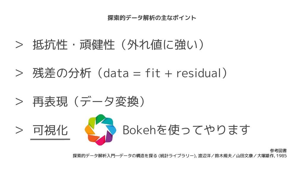 探索的データ解析の主なポイント > 抵抗性・頑健性(外れ値に強い) > 残差の分析(data ...