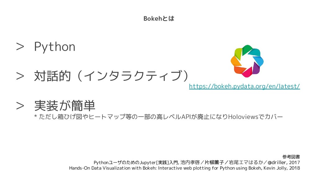 Bokehとは > Python > 対話的(インタラクティブ) > 実装が簡単  * ただし...
