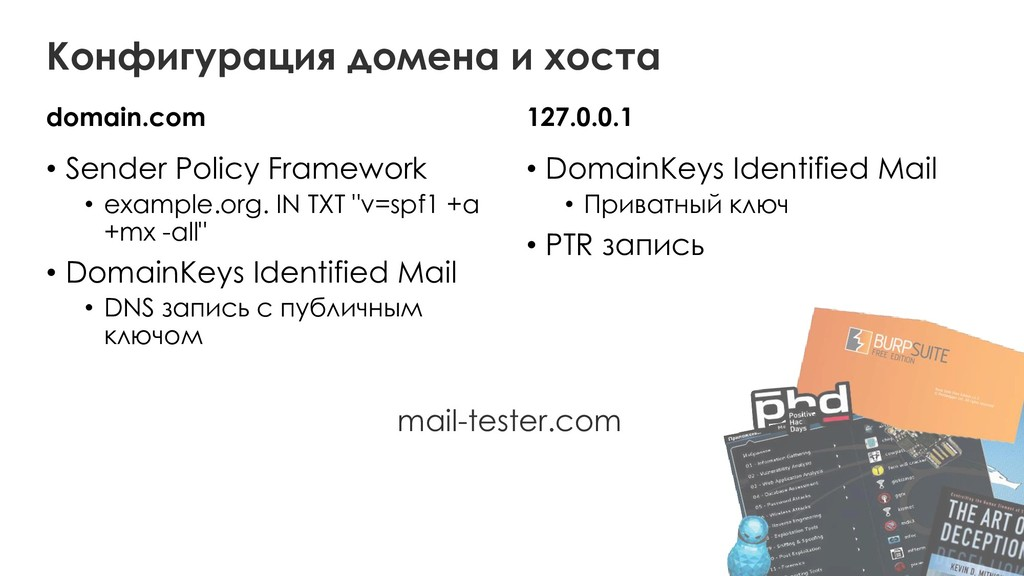 domain.com • Sender Policy Framework • example....