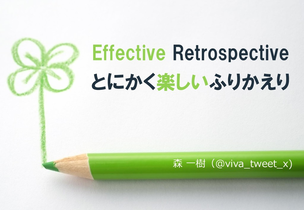 Effective Retrospective とにかく楽しいふりかえり 森 一樹(@viva...