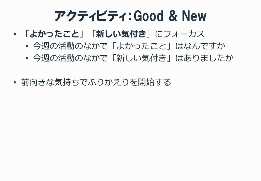 アクティビティ:Good & New • 「よかったこと」「新しい気付き」にフォーカス • 今...