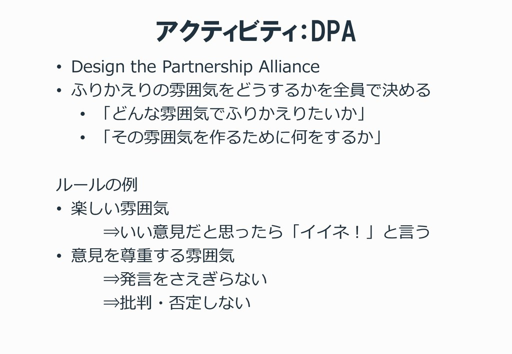 アクティビティ:DPA • Design the Partnership Alliance •...