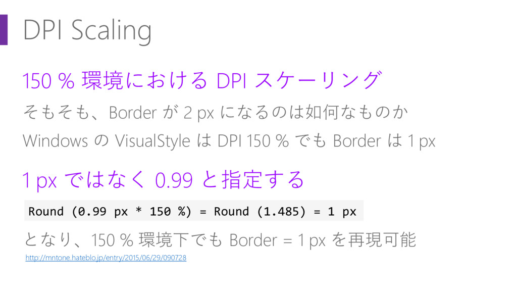 DPI Scaling 150 % 環境における DPI スケーリング そもそも、Border...