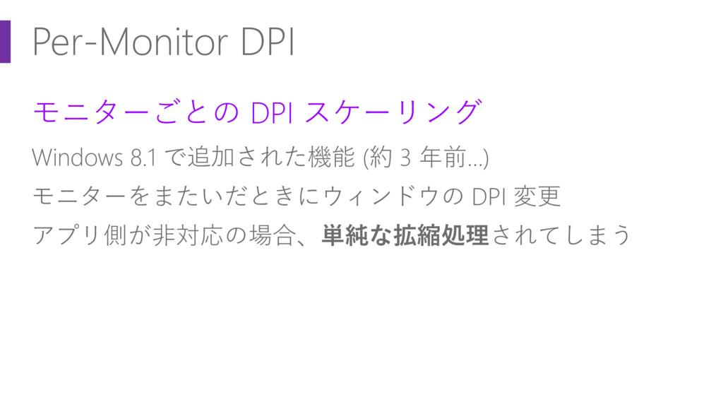 Per-Monitor DPI モニターごとの DPI スケーリング Windows 8.1 ...