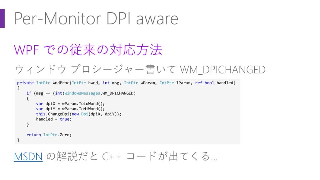 Per-Monitor DPI aware WPF での従来の対応方法 ウィンドウ プロシージ...