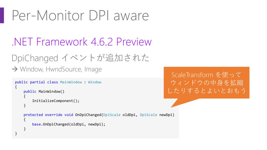 Per-Monitor DPI aware .NET Framework 4.6.2 Prev...