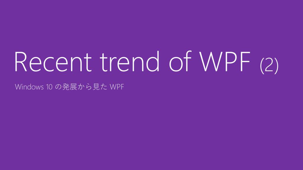Windows 10 の発展から見た WPF Recent trend of WPF (2)