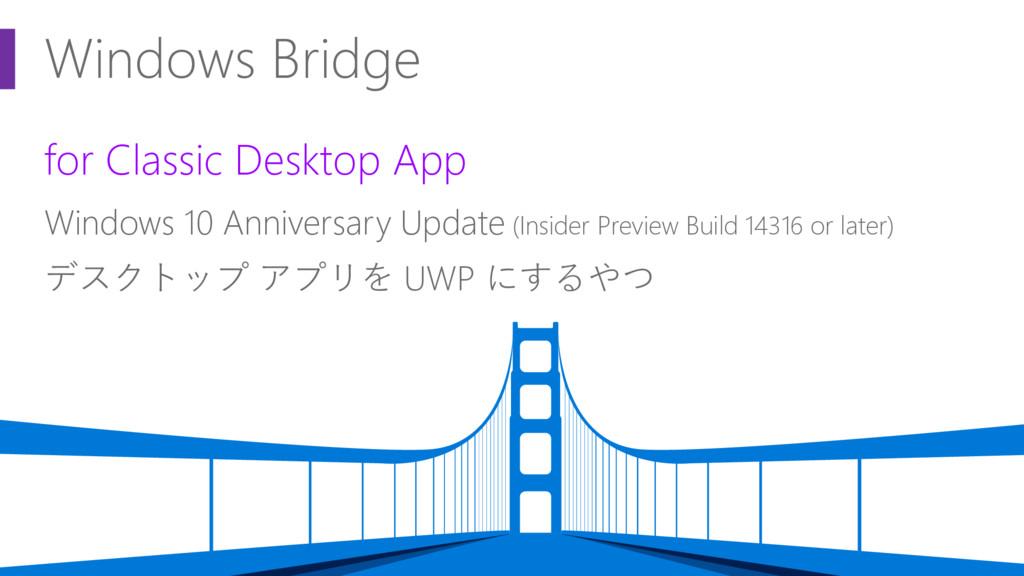 Windows Bridge for Classic Desktop App Windows ...