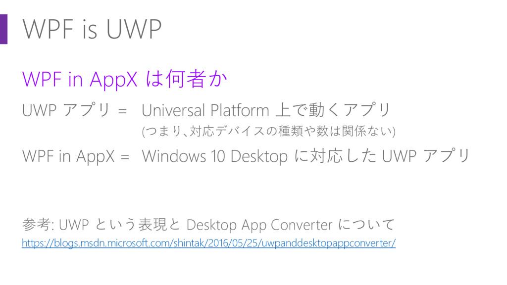 WPF is UWP WPF in AppX は何者か UWP アプリ = Universal...