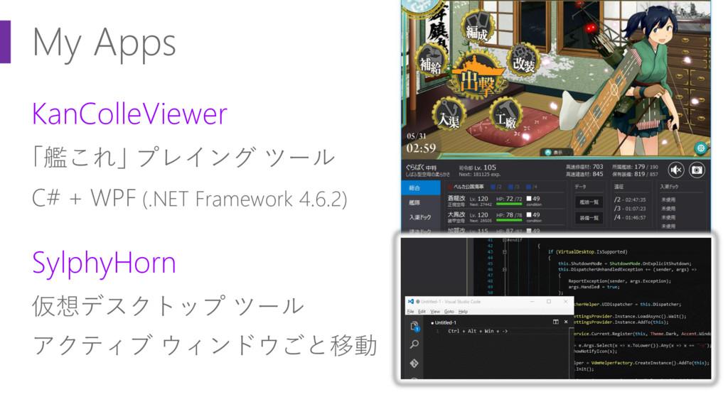 My Apps KanColleViewer 「艦これ」 プレイング ツール C# + WPF...