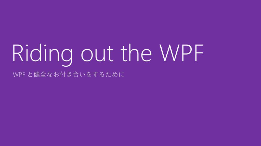 WPF と健全なお付き合いをするために Riding out the WPF