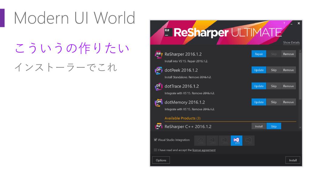Modern UI World こういうの作りたい インストーラーでこれ