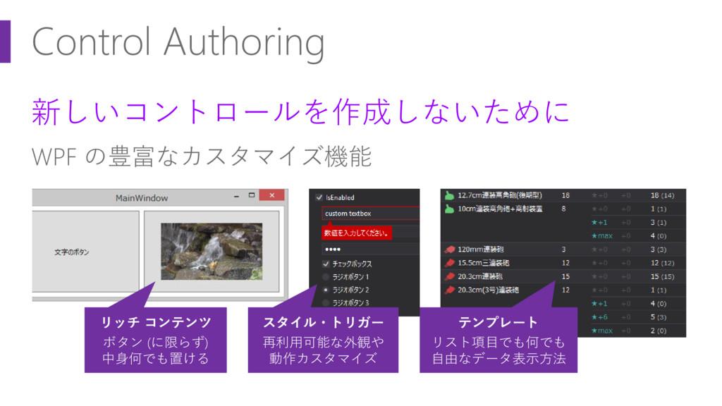 Control Authoring 新しいコントロールを作成しないために WPF の豊富なカス...