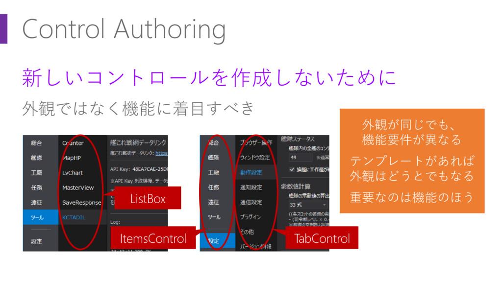 Control Authoring 新しいコントロールを作成しないために 外観ではなく機能に着...