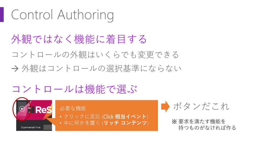 Control Authoring 外観ではなく機能に着目する コントロールの外観はいくらでも...