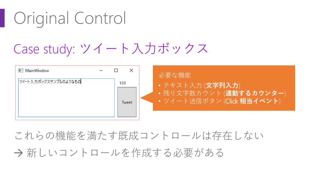 Original Control Case study: ツイート入力ボックス これらの機能を...