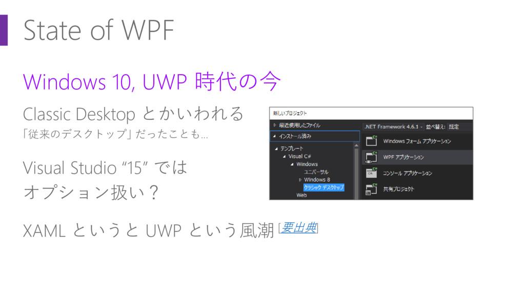 State of WPF Windows 10, UWP 時代の今 Classic Deskt...