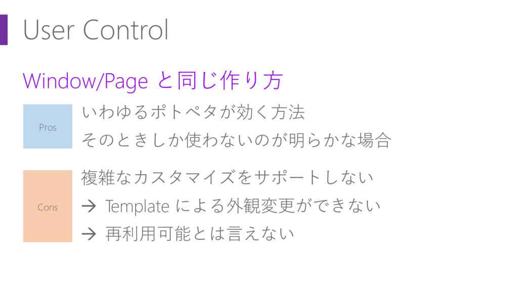 User Control Window/Page と同じ作り方 いわゆるポトペタが効く方法 そ...